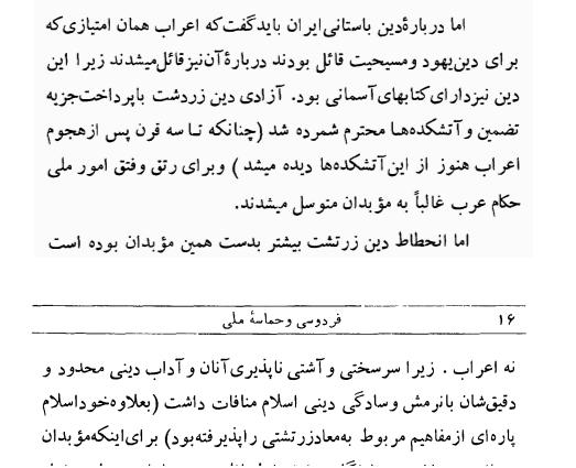 فردوسی و حماسه ملی ص 15 ـ 16