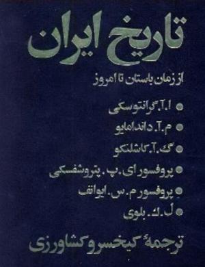 شناسنامه تاریخ ایران از زمان باستان تا امروز