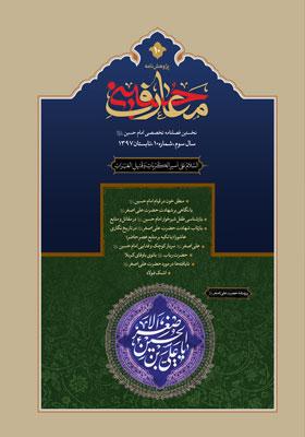 معارف حسینی