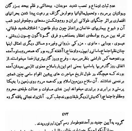 ایران در عهد باستان ص 472 ـ 473