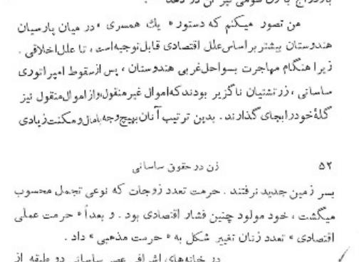 زن در حقوق ساسانی ص 51 ـ 52