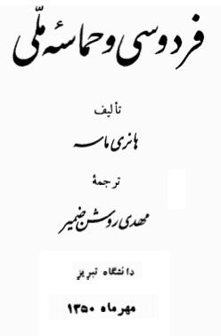 شناسنامه فردوسی و حماسه ملی