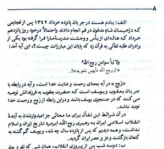تداوم انقلاب اسلامی ص 8