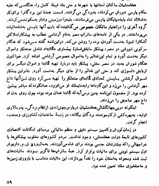 تاریخ ایران از زمان باستان تا امروز ص 89