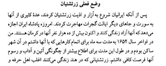 سفرنامه تاورنیه ص 94
