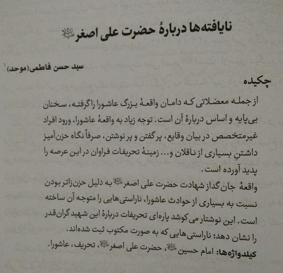نایافته ها در مورد حضرت علی اصغر(ع)