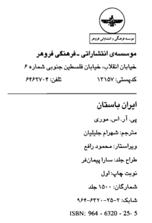 شناسنامه ایران باستان