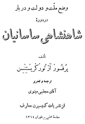 شناسنامه شاهنشاهی ساسانیان