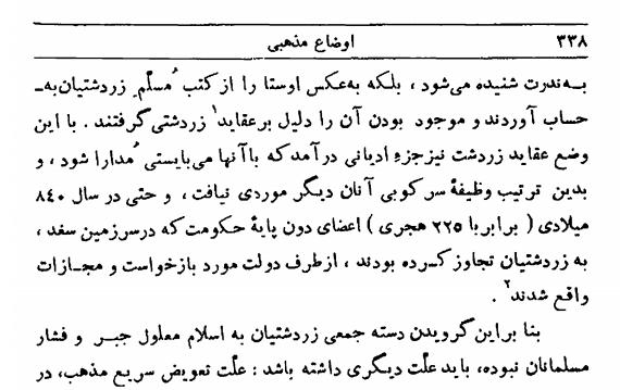 تاریخ ایران در قرون نخستین اسلامی ص 338