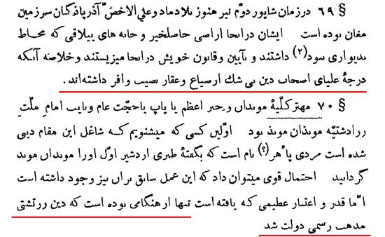شاهنشاهی ساسانیان ص 51