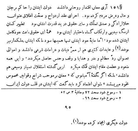 شاهنشاهی ساسانیان ص  95 ـ 96