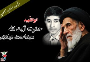 شهید سید عبدالکریم عبادی