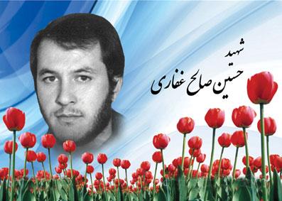 شهید حسین صالح غفاری