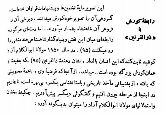 زندگی و جهانداری کورش کبیر ص 252