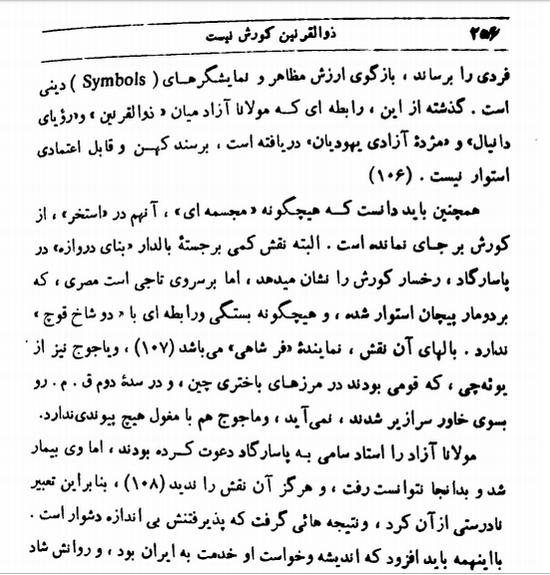 زندگی و جهانداری کورش کبیر ص 256