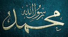توجه پیامبر اسلام(ص) به فقیران