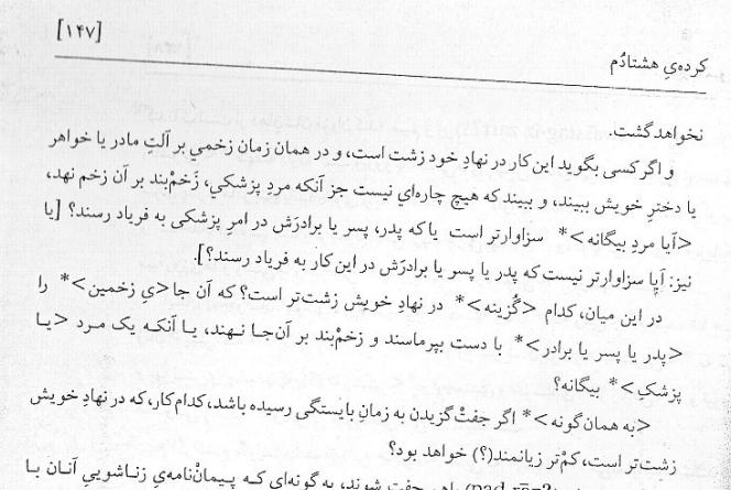 کتاب سوم دینکرد، دفتر اول ص 147