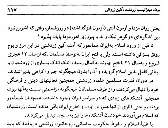 تاریخ ادیان و مذاهب در ایران ص 117