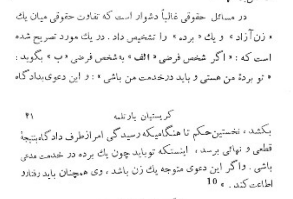 زن در حقوق ساسانی ص 40-41