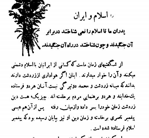 مجله پیمان ص 5