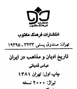 شناسنامه تاریخ ادیان و مذاهب در ایران