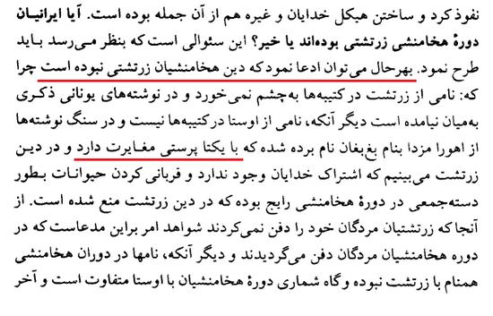 تاریخ ادیان و مذاهب در ایران ص 77