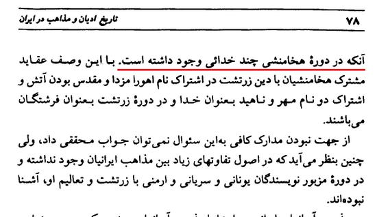 تاریخ ادیان و مذاهب در ایران ص 78