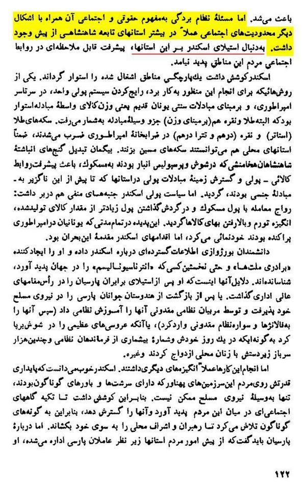 تاریخ ایران از زمان باستان تا امروز، جمعی از مورخان و ایران شناسان، ص 122