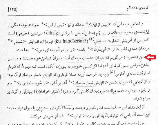 کتاب سوم دینکرد، دفتر اول، ص 145