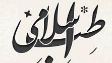 طب اسلامی آری یا نه؟ / طب سنتی نه اسلامی