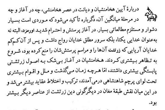 دین و فرهنگ ایرانی پیش از عصر زرتشت ص 262