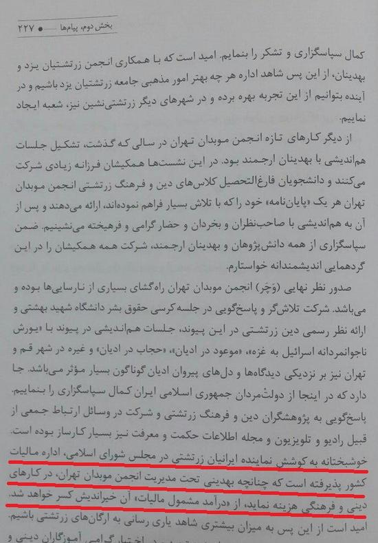 دهش فرهنگی یا لرک مینوی، ص 227