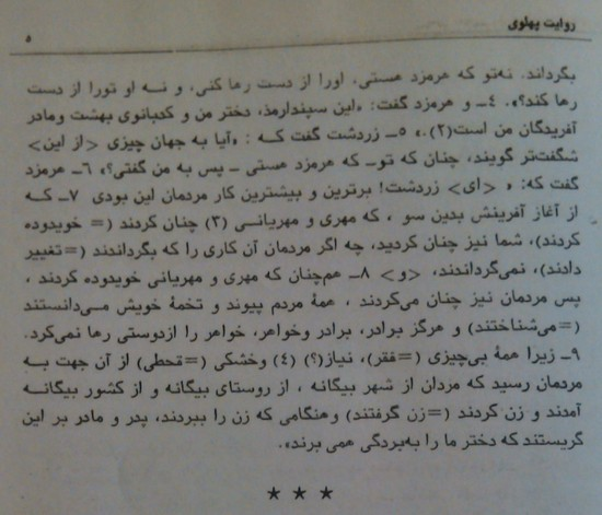 روایت پهلوی ص 5