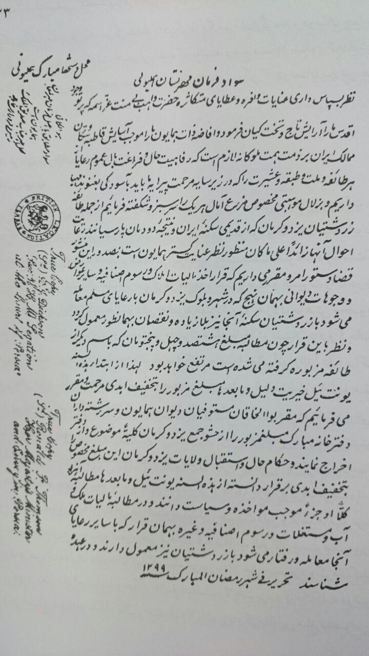دستور لغو جزیه
