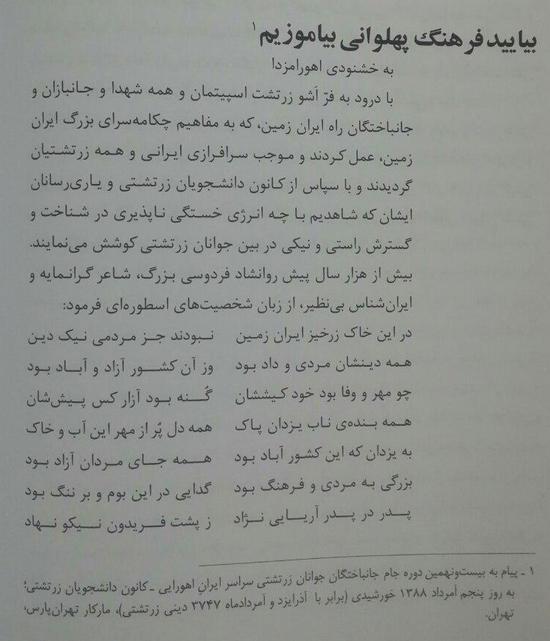 دهش فرهنگی یا لرک مینوی، ص 220