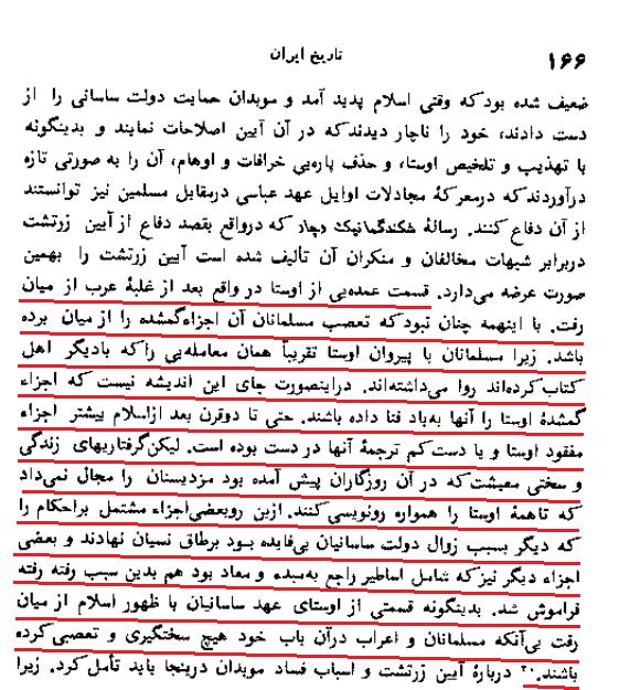 تاریخ ایران بعد از اسلام، ص 166