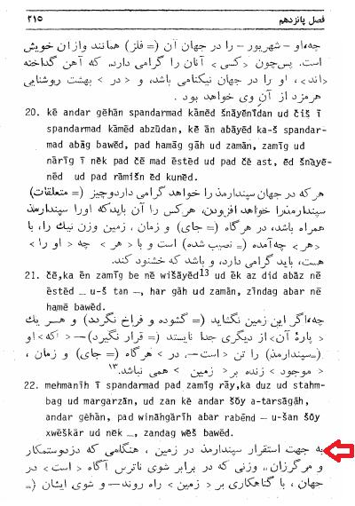 شایست ناشایست ص 215