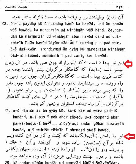شایست ناشایست ص 216
