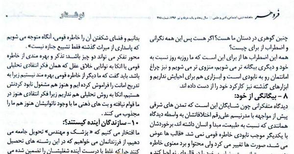 مجله فروهر ص 34