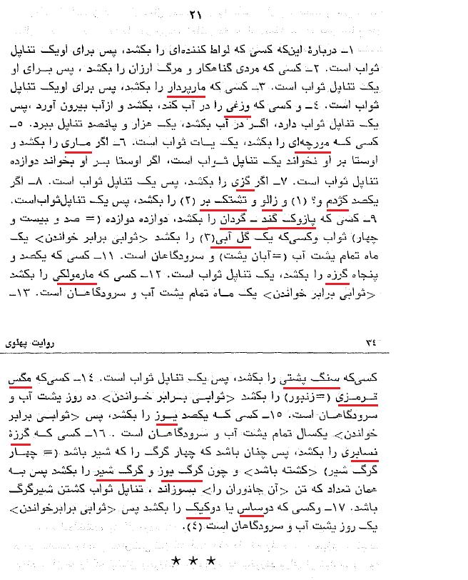 روایت پهلوی ص 33 ـ 34