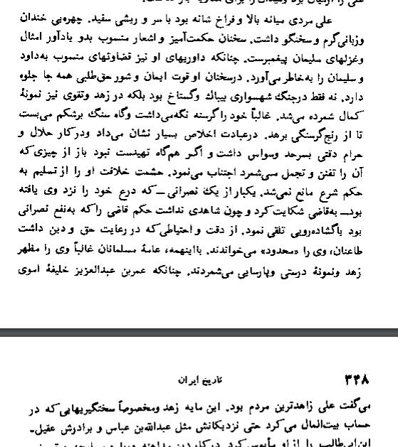 تاریخ ایران بعد از اسلام، ص 347