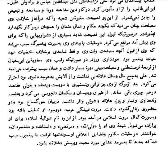 تاریخ ایران بعد از اسلام، ص 348