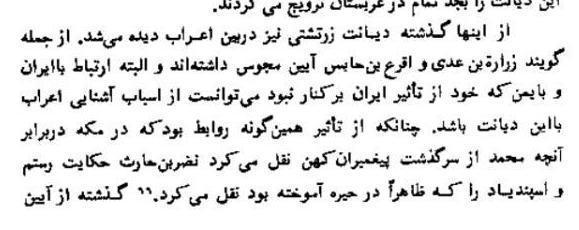 تاریخ ایران بعد از اسلام، ص 233