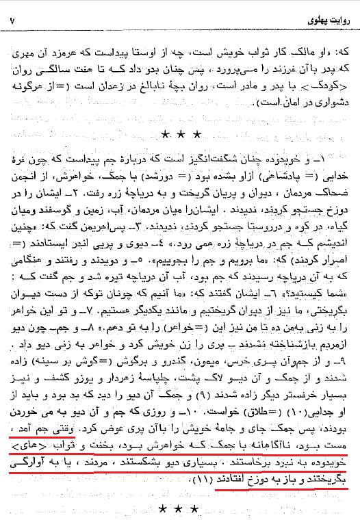 روایت پهلوی ص 7