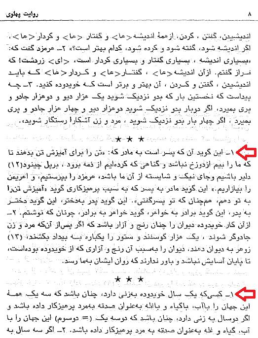 روایت پهلوی ص 8