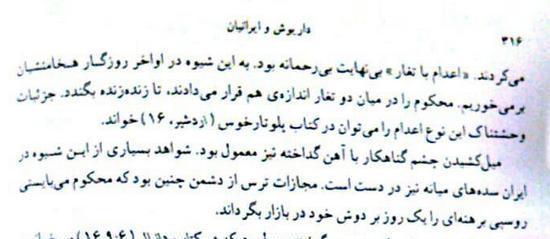 داریوش و ایرانیان ص 316