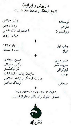 شناسنامه داریوش و ایرانیان