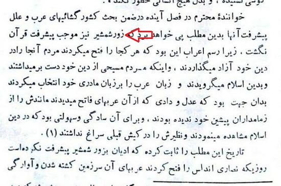 تمدن اسلام و عرب، ص 145