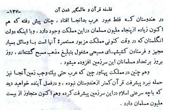 تمدن اسلام و عرب، ص 147
