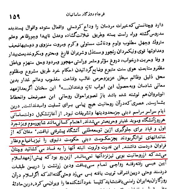تاریخ ایران بعد از اسلام، ص 159